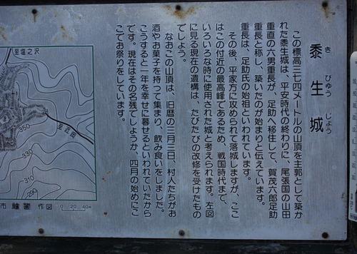 5474黍生城跡