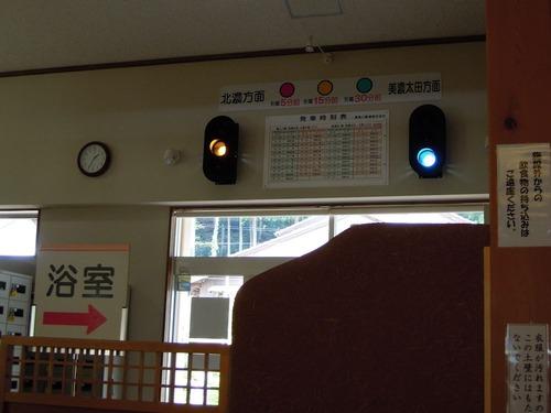 子宝の湯温泉駅