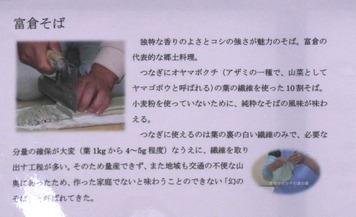 IMG_6858富倉蕎麦説明s
