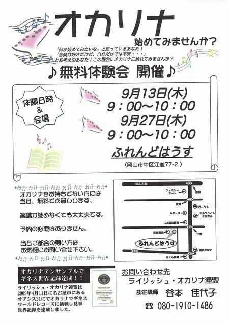 オカリナ体験会9月