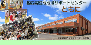 北広島団地地域サポートセンターともに~緑陽小学校跡施設利活用事業