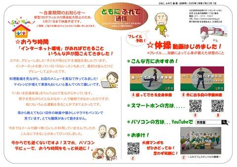 VOL-75合併号-表_page-0001