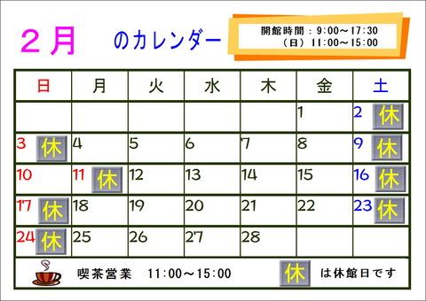 開館カレンダー2月