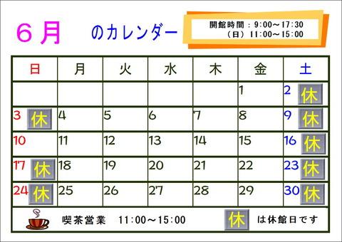 開館カレンダー6月