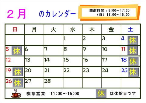 開館カレンダー