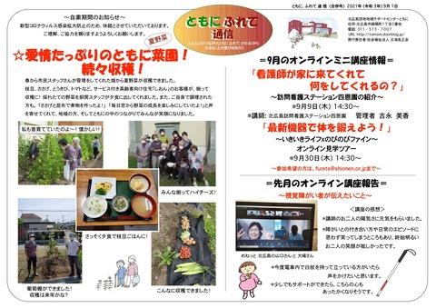 VOL-89合併号-表 (6)_page-0001