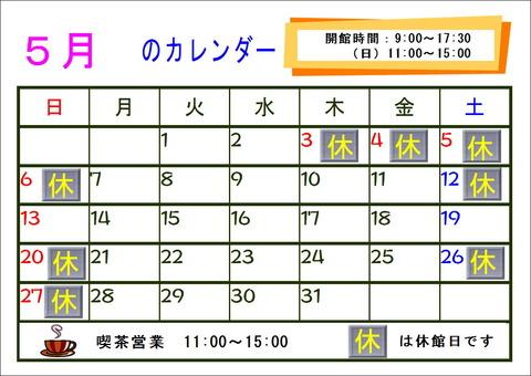 開館カレンダー5月