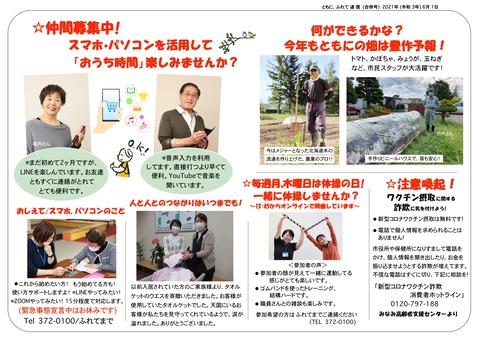 VOL-87合併号-裏 (2)_page-0001