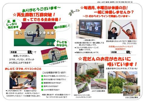 VOL-89合併号-裏 (6)_page-0001