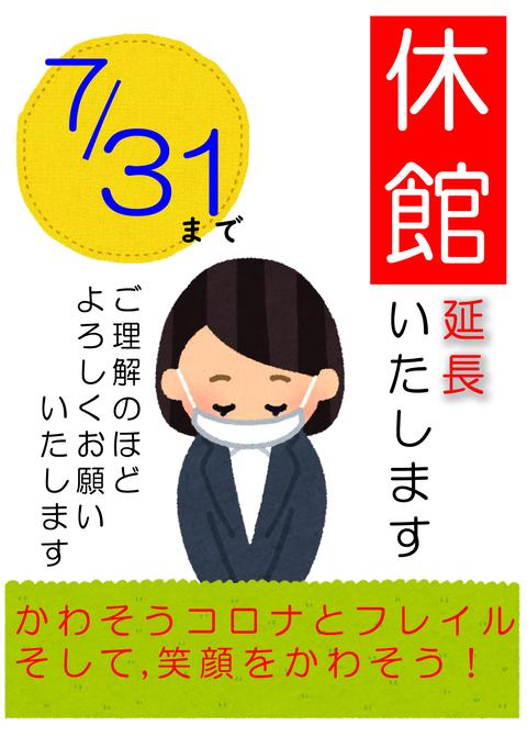 お知らせ731