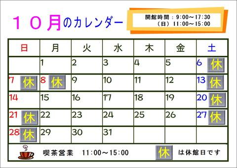 10月開館カレンダー