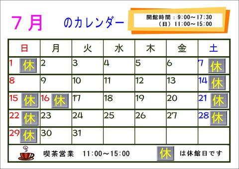 開館カレンダー7月