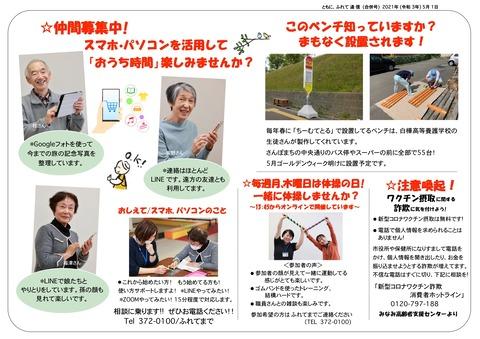 VOL-86合併号-裏_page-0001