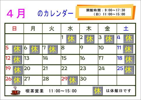 4月開館カレンダー
