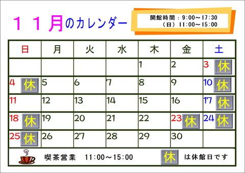 11月開館カレンダー