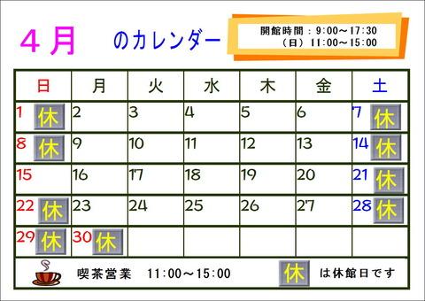 開館カレンダー4月