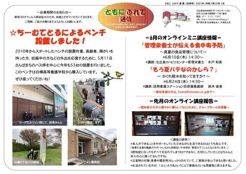 VOL-87合併号-表 (1)_page-0001