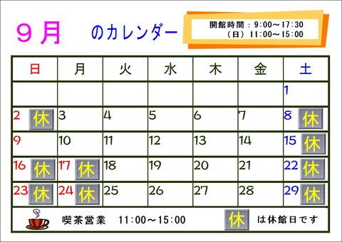 開館カレンダー9月