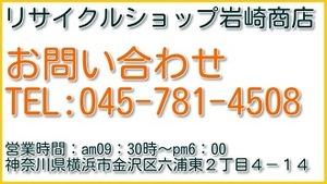 横浜市金沢区・岩崎商店・お問い合わせ先