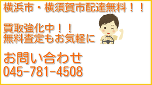 横浜市・横須賀市は配達無料。出張買取強化中