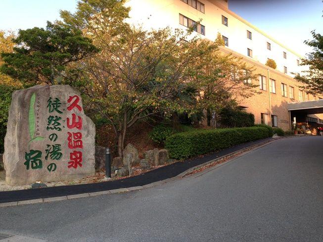 郡「レイクサイドホテル久山 ...