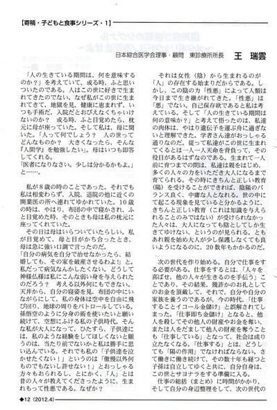 日本綜合医学会1