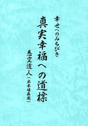 sinnjitu042