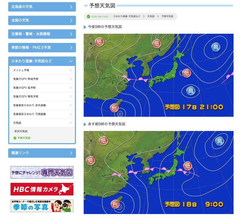 週間 一 天気 図