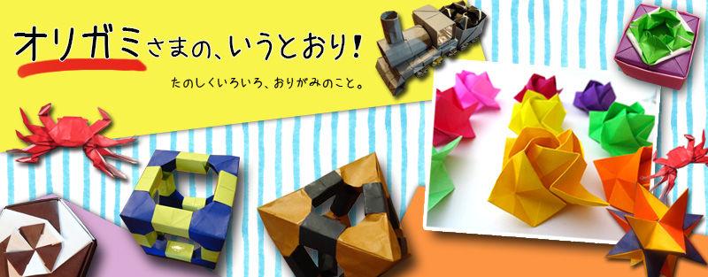 折り紙の : マジックボール 折り紙 : origami.blog.jp