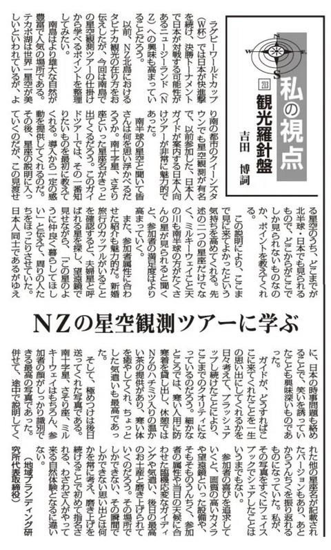 ★ 観光経済新聞