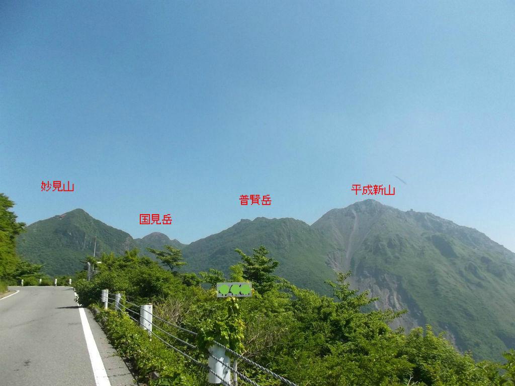 雲仙 登山