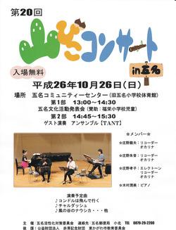 20山びこコンサート