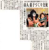 20100518婚活パーティー