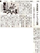 20100704再興(最高)の絆・読売新聞