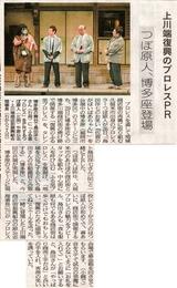20100527つぼ原人博多座