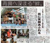 20100704再興ふる里・当日(筑後版)