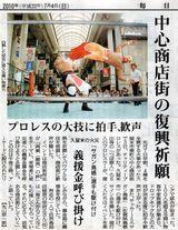 20100704再興(最高)の絆・毎日新聞