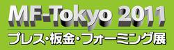 mf-tokyo2011_bannerB_500px