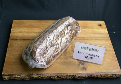 美味しいパンの研究工房つむぎ_2