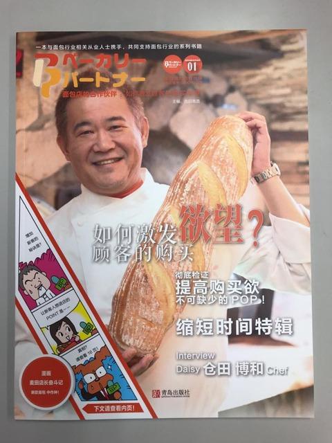 170923_中国版BP_1