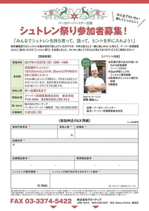 171107_シュトレン祭り参加者募集_1