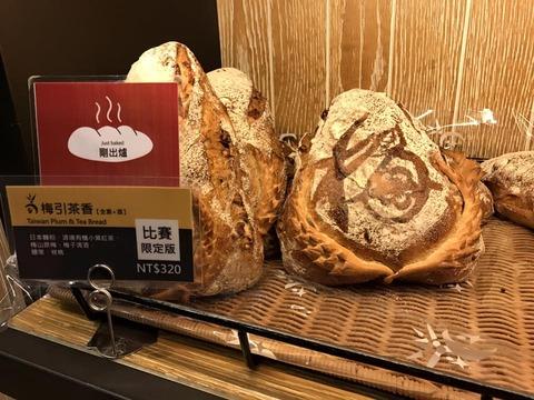 170802_呉寶春麥方店_4