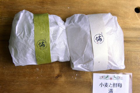 満曙橋本店_1