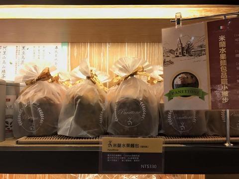 170802_呉寶春麥方店_13