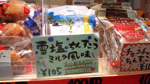 わした上野店:①雪塩ちんすこう105円売場111225