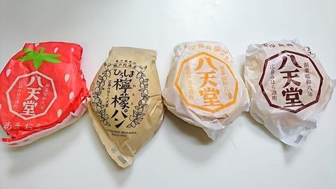 八天堂:①クリームパン等4種170428