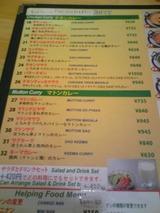 SHITARA:店③チキンマトンメニュー101019