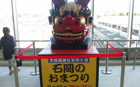 石岡ノオマツリ:①駅構内の獅子頭150919