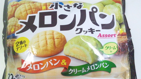 小さなメロンパンクッキー:①袋姿150504