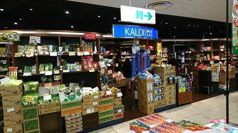 KALDI:店②近景180420